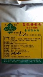 复配酶制剂(饼干专用酶)